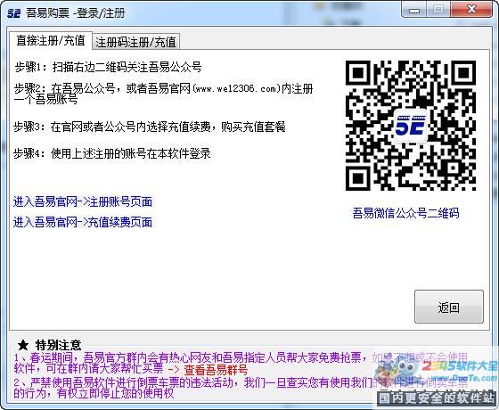 吾易购票助手 V2019032601最新版