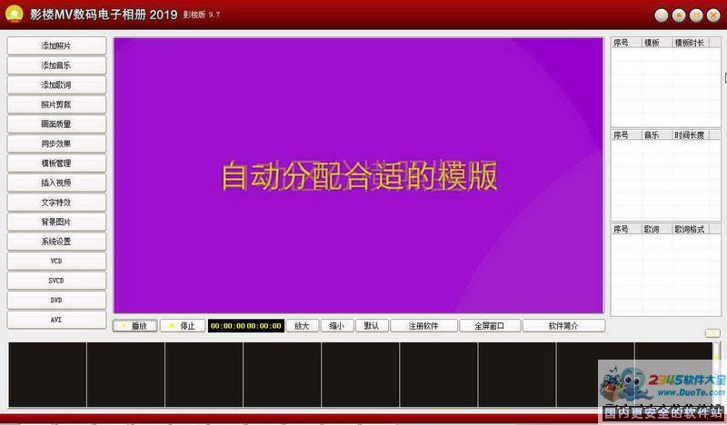 影楼MV数码电子相册 2019下载