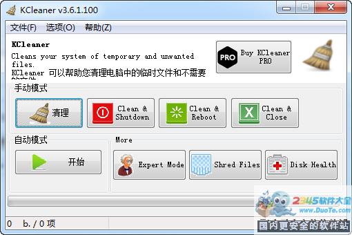 KCleaner(系统垃圾清理软件)下载
