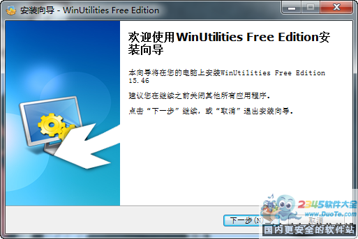 WinUtilities(系统优化)下载