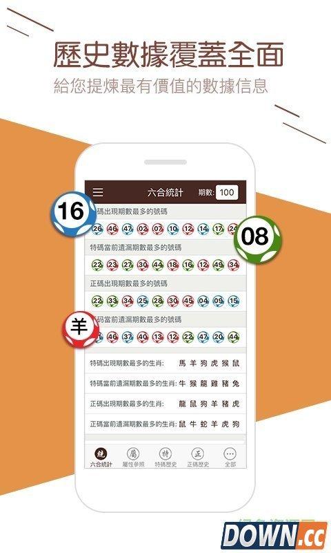 2019香港新版牛魔王管家婆图库资料下载 牛魔王管家婆图库资料去哪里下载
