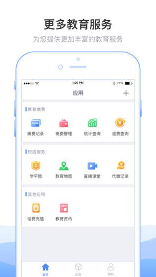 临沂市教育收费管理系统iPhone版免费下载_临