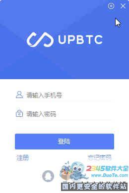 UPBTC(比特币量化交易软件) 下载