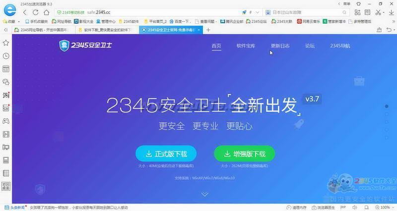 2345加速浏览器下载