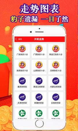 淘彩网安卓版下载_七天彩app下载_彩81热门彩票软件下载
