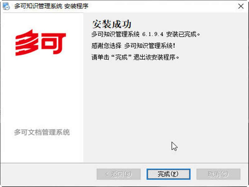 多可免费知识库管理甘肃快3官方版app下载_彩经_彩发财件下载