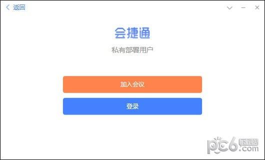 会捷通(视频会议湖南快三苹果app下载官方网址22270.COM件)下载