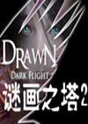 谜画之塔2:暗夜飞行简体中文版