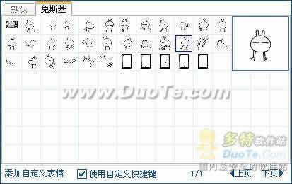 qq 表情包/点击显示兔斯基QQ表情包大图