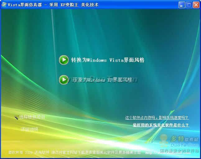 Vista界面仿真器 V2.2