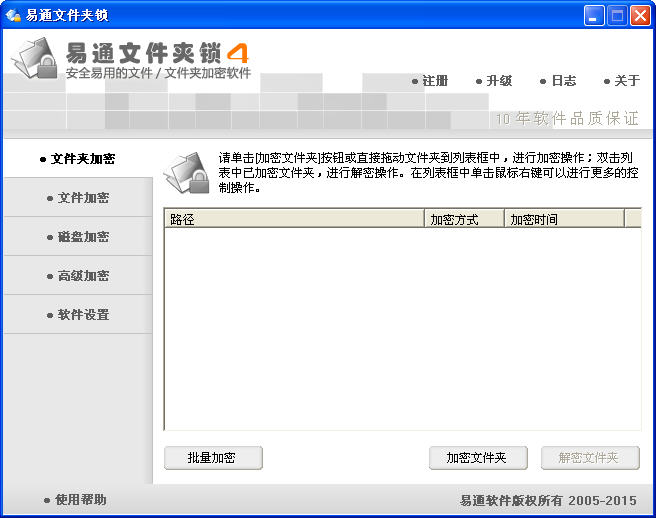 ...软件大全下载提示   易通文件夹锁下载   加密解密   安全杀...