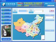 中铁时刻表 2012.06.26