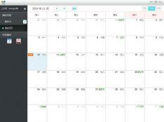 365桌面日历 V1.3.3.0 官方版