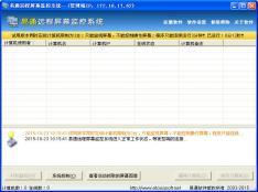 易通远程屏幕监控软件 V2.3.0.72