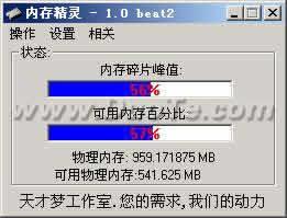 内存精灵 V1.0 Beta 2 绿色版