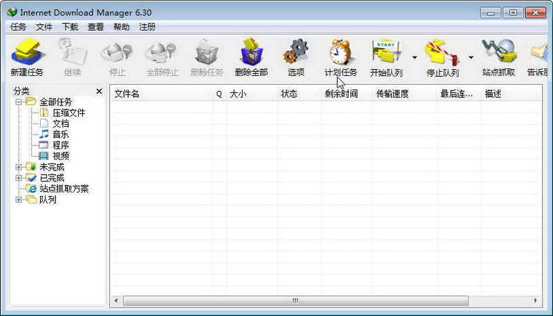 Internet Download Manager(IDM) Portable 6.23破解注册版|强大的IDM下载软件