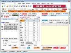 彩票分析家 V3.35 Build 6937 个人版