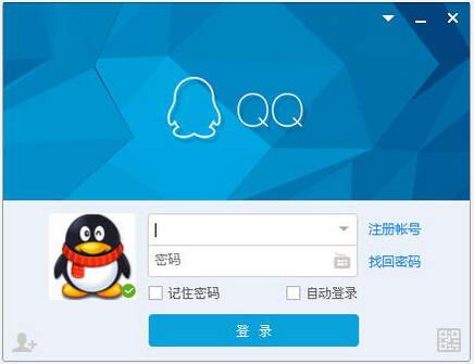 腾讯QQ 轻聊版
