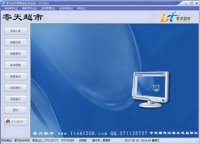 零天超市管理系统V18.0109 专业版