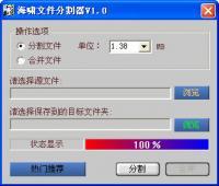 海啸文件分割器 V1.0.120706 加速版