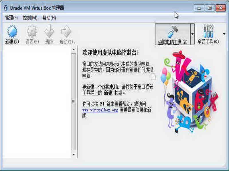 VirtualBox(虚拟机)