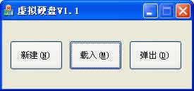 文件虚拟硬盘 V1.1