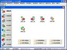 佳宜进销存管理软件 V4.35 企业版