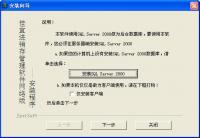 佳宜进销存管理软件 V4.35 网络版