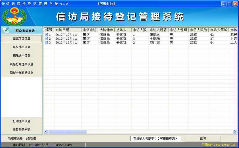 信访接待登记管理软件 V1.3实行上访登记自动化管理