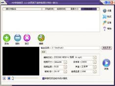 PSP转换精灵 V9.0