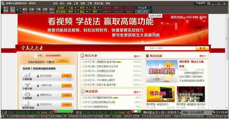 指南针全赢决策系统 2013 软件界面预览_2345