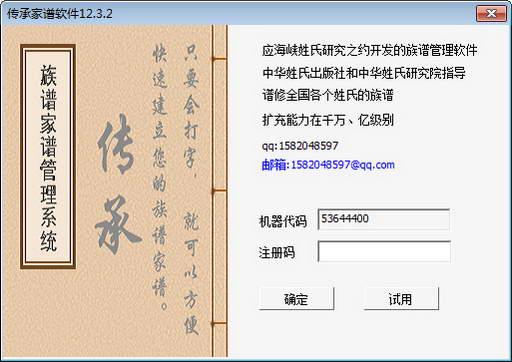 传承家谱管理软件 V12.3.2