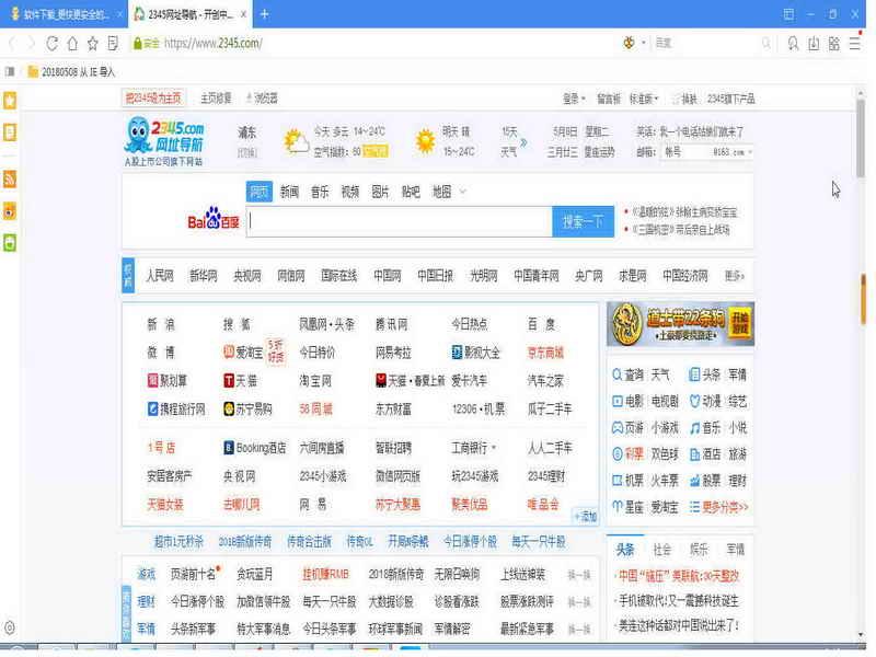 傲游云浏览器(Maxthon) V4.0.0.2000