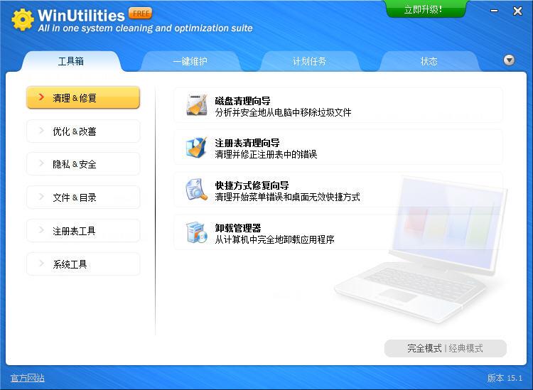 WinUtilities(系统优化)V15.0.0.0