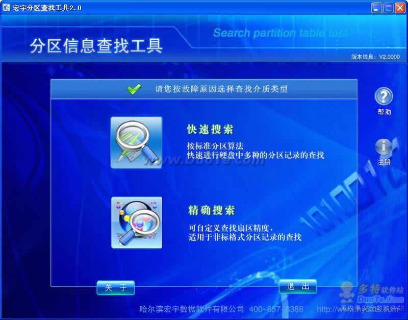 宏宇分区信息查找工具 V2.0000