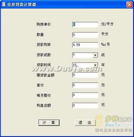住房贷款计算器 软件界面预览_2345软件大全