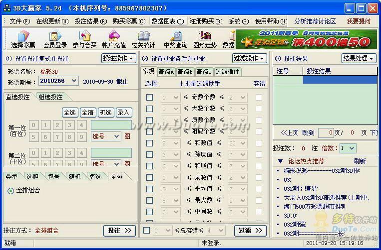 3d(排三)彩票大赢家 软件截图