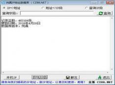 腾讯QQ IP数据库 2012.06.25 纯真版