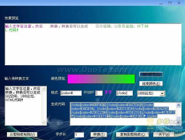 点击查看大图-QQ空间留言彩色字体代码生成图片