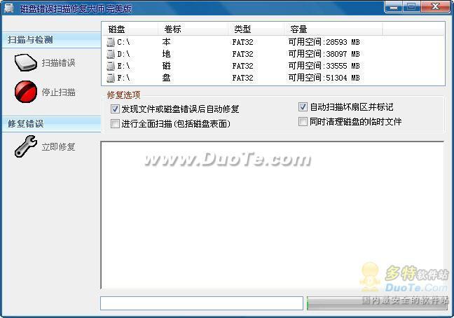 磁盘错误扫描修复大师 V9.6.31 完美版