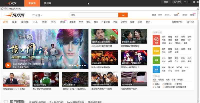 风行播放器官方下载 风行网络电影 风行网络电视
