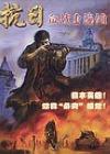 抗日血战上海滩简体中文版
