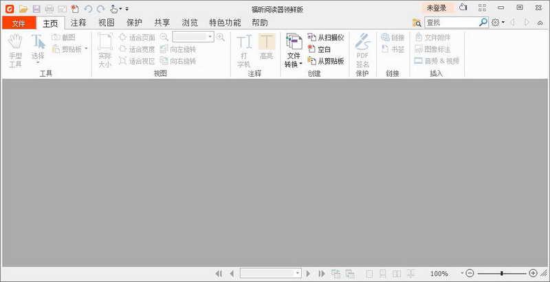 福昕PDF阅读器 多特专版 软件界面预览_2345