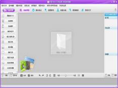 彩影2010 V18.6 Build 3370 白金版
