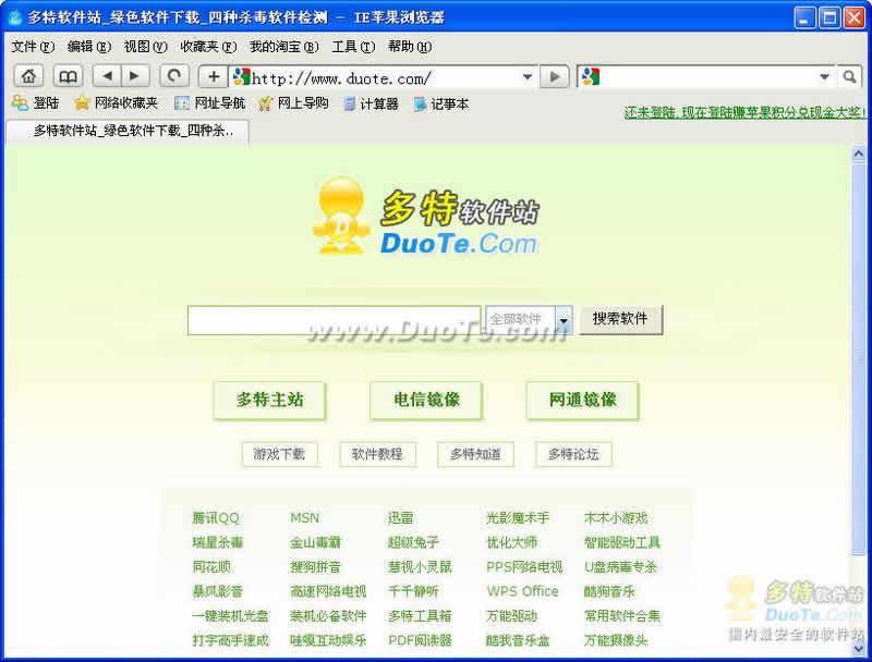ie苹果浏览器 软件界面预览_2345软件大全图片