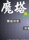 新新魔塔 中文版