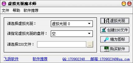 虚拟光驱魔术师 V2012 Build 1006