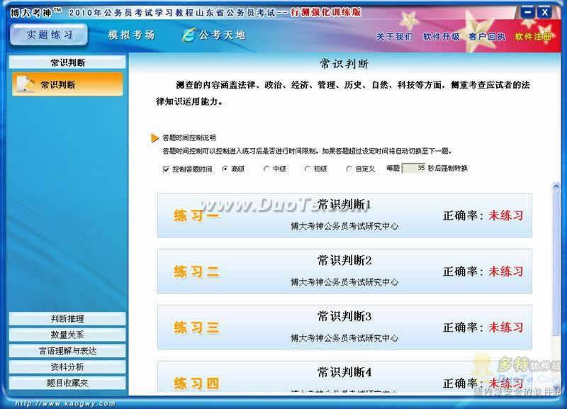 博大考神2011年公务员考试软件山东省公务员