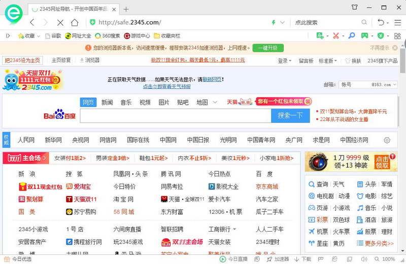 360安全浏览器 V9.1.0.320 正式版