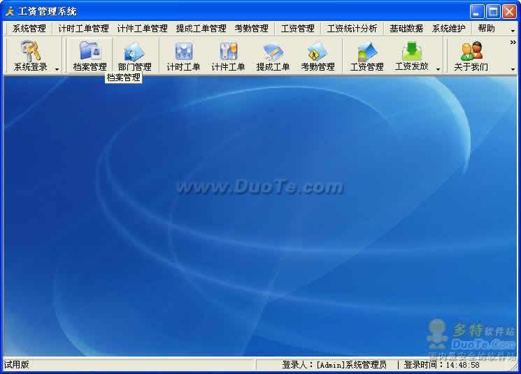 人事工资管理系统 软件界面预览